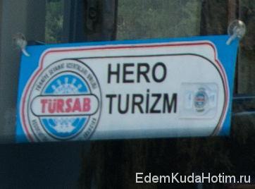 """Hero - по английски """"герой"""" Героический туризм! :)"""