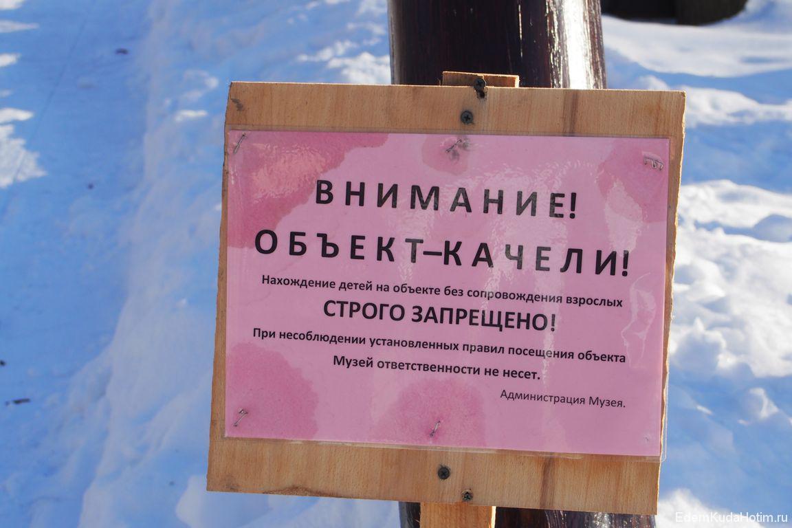 Объект качели - строго запрещено!