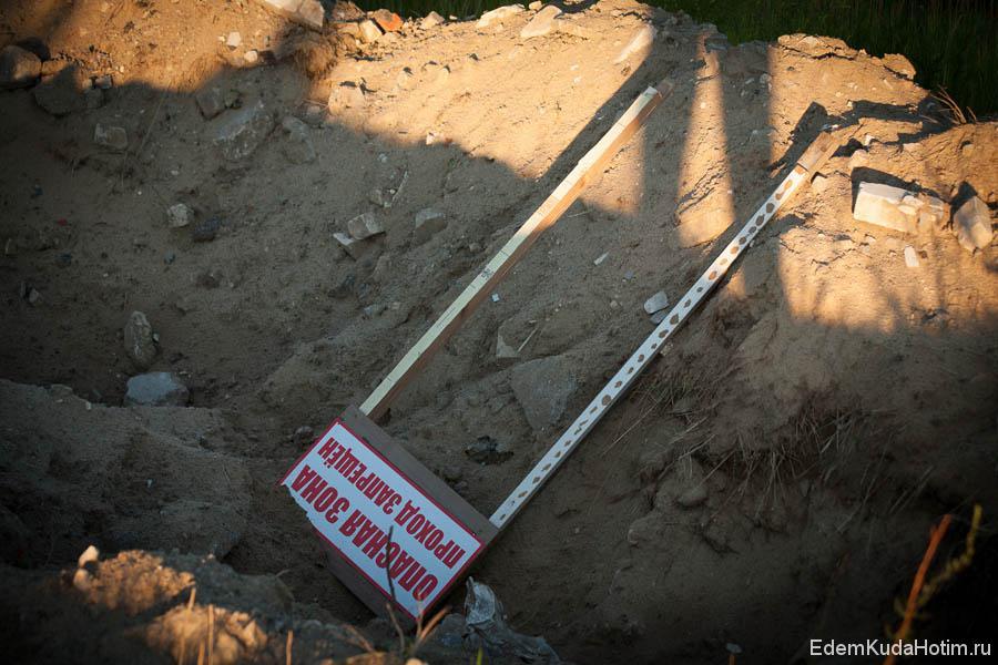 """Знак """"Опасная зона"""" оказался в глубокой яме"""