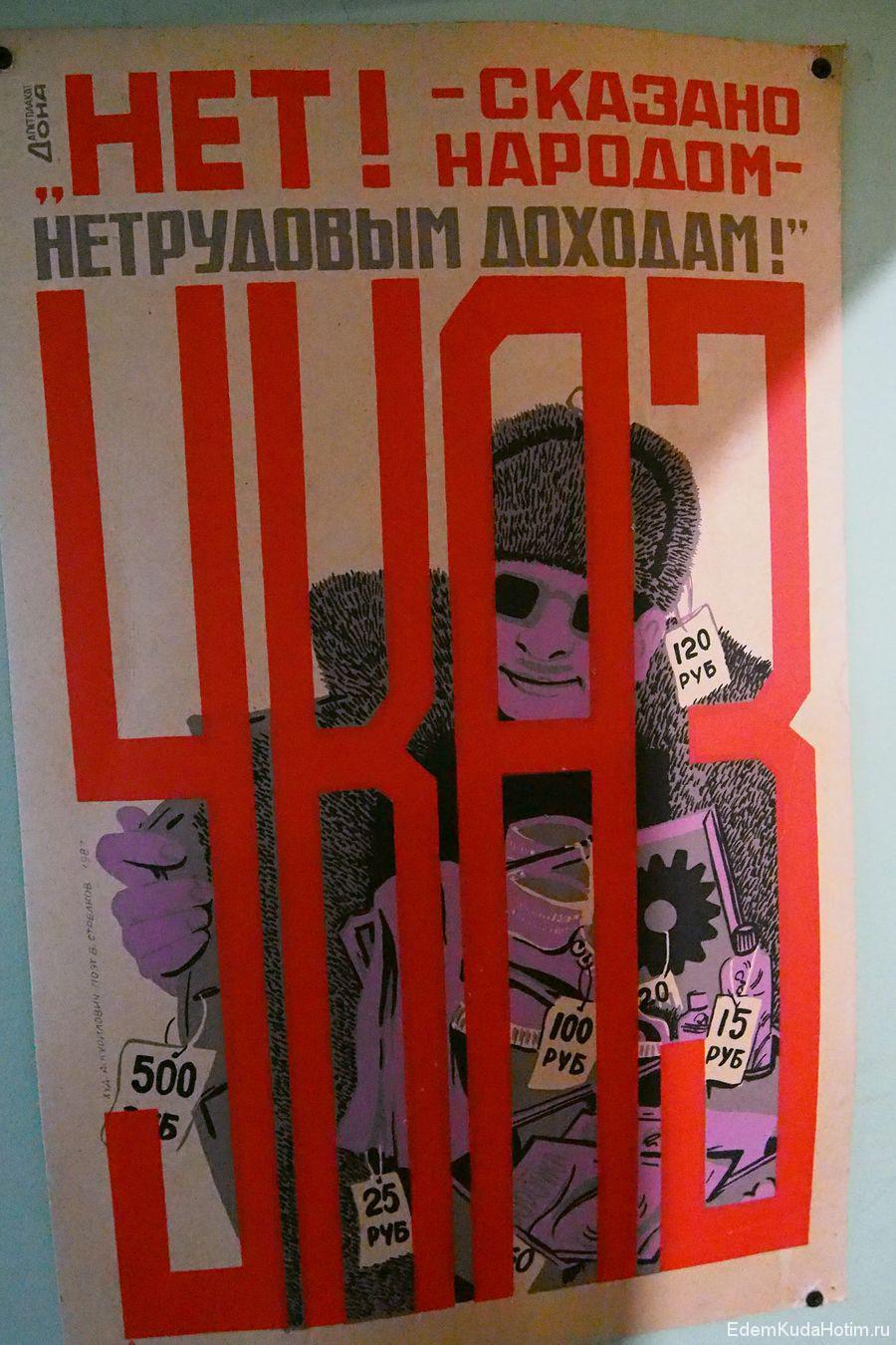 Советский плакат со спекулянтом