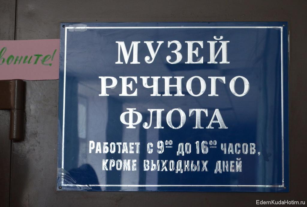 Табличка на входе в музей