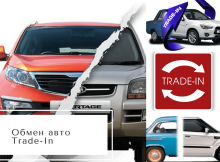 obmen-avto-trade-in-nn-yaslyga-2017-min